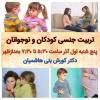کارگاه تربیت جنسی کودکان و نوجوانان
